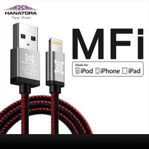 ライトニングケーブル iPhone Apple認証/MFi認定商品 急速充電 高耐久 PUレザー Lightning iPhone/iPad/iPodの充電やデータ転送に Le:Li HANATORA|uskey