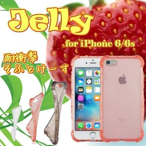 iPhone6s/6 対応 Jelly 耐衝撃ソフトケース 2種類の選べる保護フィルム付属 4カラー HANATORA HS4|uskey