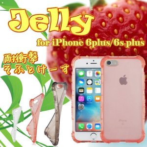 HANATORA iPhone 6s Plus/6 Plus 対応 Jelly 耐衝撃ソフトケース 2種類の選べる保護フィルム付属|uskey
