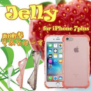 iPhone 8Plus/iPhone 7 Plus 対応 Jelly 耐衝撃ソフトケース 2種類の選べる保護フィルム付属 4カラー HANATORA HS4|uskey