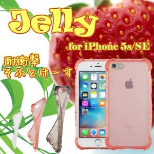HANATORA iPhone5s/SE 対応 Jelly 耐衝撃ソフトケース 2種類の選べる保護フィルム付属|uskey