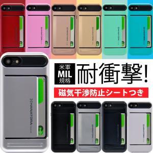 iPhone 8/iPhone 7 対応 ケース型 耐衝撃 ハードケース 米軍MIL規格 ハイブリッドケース 11カラー Clip MAGNO & フィルムキット付属|uskey