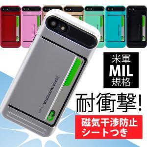iPhone 8Plus/iPhone 7 Plus対応 ケース型 耐衝撃 ハードケース 米軍MIL規格 ハイブリッドケース 11カラー Clip MAGNO & フィルムキット付属|uskey