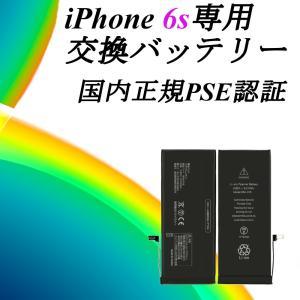新品・未使用 iPhone6s 高品質 互換バッテリー 国内正規PSE認証取得済|uskey