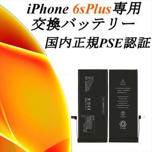 新品・未使用 iPhone 6sPlus 高品質 互換バッテリー 国内正規PSE認証取得済|uskey