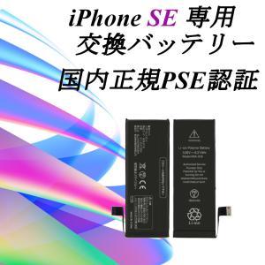 新品・未使用 iPhone SE  高品質 互換バッテリー 国内正規PSE認証取得済|uskey