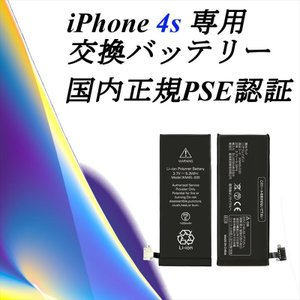 新品・未使用 iPhone 4s 高品質 互換バッテリー 国内正規PSE認証取得済|uskey
