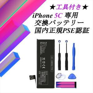 iPhone 5c 専用 工具付き 互換バッテリー 国内正規PSE認証あり|uskey