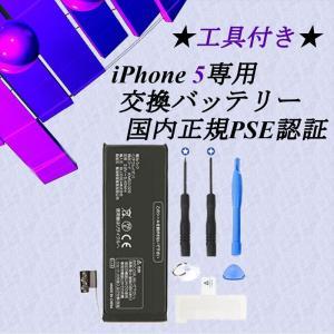 iPhone 5 専用 工具付き 互換バッテリー 国内正規PSE認証あり|uskey