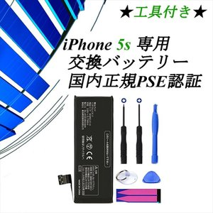 iPhone 5s 専用 工具付き 互換バッテリー 国内正規PSE認証あり|uskey