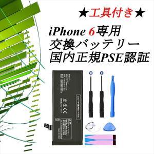 iPhone 6 専用 工具付き 互換バッテリー 国内正規PSE認証あり|uskey