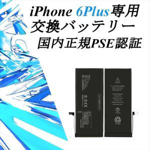 新品・未使用 iPhone6Plus 高品質 互換バッテリー 国内正規PSE認証取得済|uskey