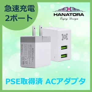 ACアダプター USB コンセント 2ポート 折り畳み式プラグ 最大出力2.4A 急速充電 USB iPhone/Android/モバイルバッテリー対応 HANATORA|uskey