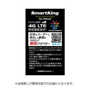 スマートキングXX 4G-LTE通信対応 iPhone X/8/8Plus/7/7Plus/6s/6sPlus/6/6Plus/5s/5c/5 対応 simロック解除アダプタ  SmartKingXX|uskey