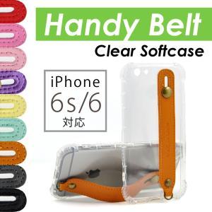 iPHone 6s 6 対応 ケース おしゃれ 片手操作 ハンディベルト ストラップホール付き 衝撃 吸収 ソフトケース Handy-T HANATORA|uskey