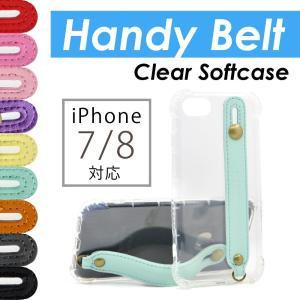 iPhone 8 / iPhone 7 対応 ケース おしゃれ 片手操作 ハンディベルト ストラップホール付き 衝撃 吸収 ソフトケース Handy-T HANATORA|uskey