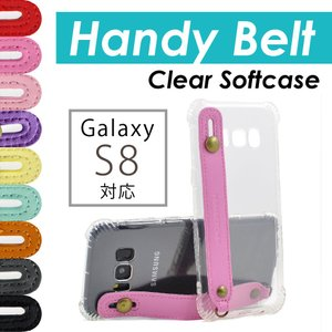 HANATORA Galaxy S8 (SC-02J) Handy-T ソフトケース 片手操作 衝撃吸収 ハンディベルト・スタンド・ストラップホール付き|uskey