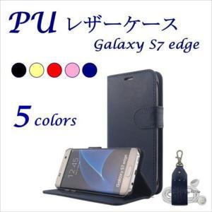 Galaxy S7edge 手帳型ケース PUレザー ギャラクシー 5カラー リーズナブル ストラップ SC-02H SCV33 HANATORA|uskey