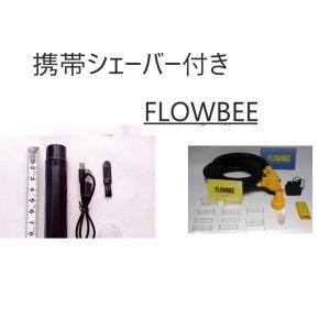 フロービー 最新型【正規販売代理品 18ヶ月保証】 完全セット flowbee|usl