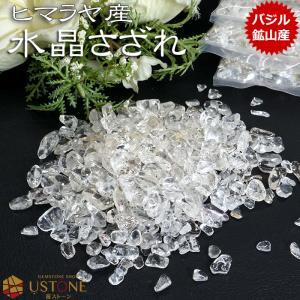 水晶さざれ ヒマラヤ産 ヒマラヤ水晶 さざれ石 AAA S〜Mサイズ 天然石 パワーストーン 浄化 オルゴナイト