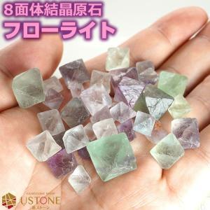 フローライト さざれ 八面体 結晶原石 50g 天然石 パワーストーン マルチカラー