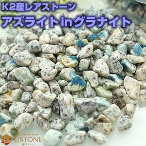 K2アズライト K2ストーン さざれ 100g 天然石 パワーストーン サザレ 原石 浄化