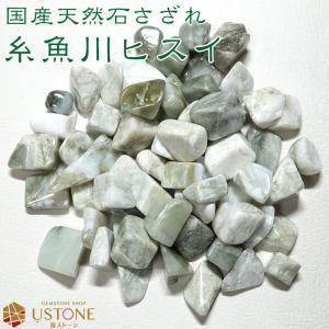 糸魚川翡翠 さざれ  MLサイズ 100g 天然石 パワーストーン ヒスイ 原石 浄化