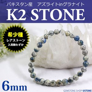 K2ストーン ブレスレット K2アズライト ブレスレット 6mm 天然石 パワーストーン k2 アズ...