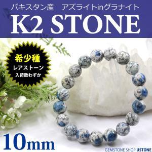 K2ストーン アズライト イン グラナイト ブレスレット 10mm 天然石 パワーストーン k2スト...