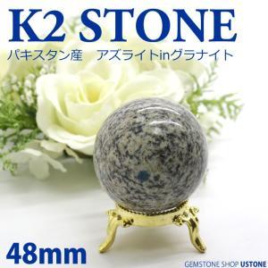 K2ストーン K2アズライト 丸玉 原石 ヒマラヤ産 天然石 パワーストーン 送料無料 パキスタン産...