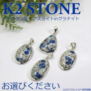 K2ストーン K2アズライト ペンダントトップ 天然石 パワーストーン パキスタン産