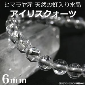 アイリスクォーツは天然のクラック水晶です。 光の加減で七色のレインボーを伴ったり、内部から溢れ出るよ...