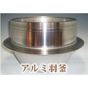 アルミ羽釜 30(炊量3升) usu