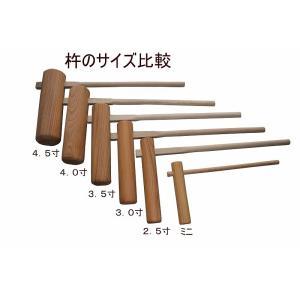 欅3.5寸餅つき杵 (中)|usu|03