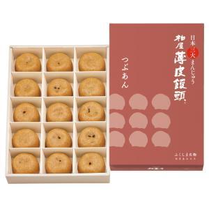 創業嘉永五年(1852年)、柏屋薄皮饅頭。まごころを包んで160余年。東北福島の代表銘菓。北海道産小...