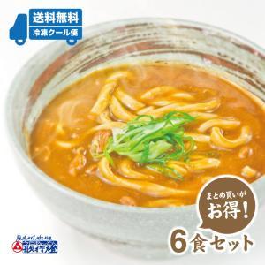冷凍食品 カレーうどん 6食セット 創業明治十年 老舗の味|utaandon