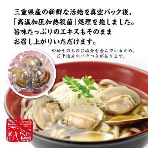 はまぐり うどん 2人前 / 三重県 桑名産 蛤 使用の 高級 お取り寄せグルメ 縁起物 で 引き出物 や 贈り物 手土産 にも最適|utaandon|04