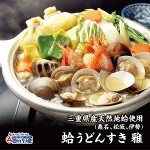 お取り寄せ 鍋セット / 蛤 うどんすき 雅|utaandon