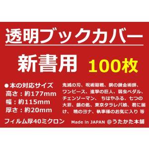 透明ブックカバー 新書用 100枚 【うたかた本舗】