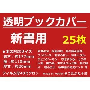 透明ブックカバー 少年・少女コミック用 25枚...