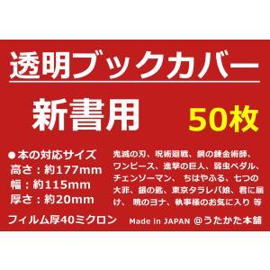 透明ブックカバー 少年・少女コミック用 50枚...