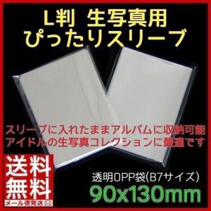 OPP袋 90mm幅 100枚/ぴちぴちタイプ