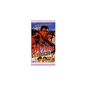 トラック野郎 DVD NO.9 熱風5000キロの関連商品8