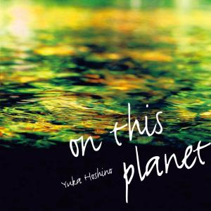 on this planet by 星野ゆか|utanohoshi