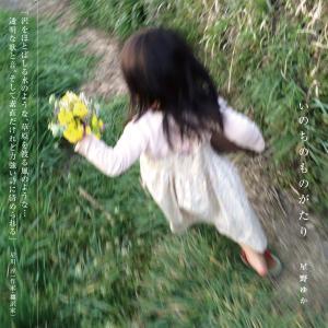 いのちのものがたり by 星野ゆか|utanohoshi
