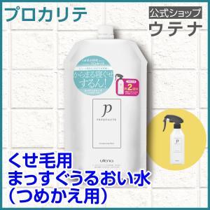 プロカリテ まっすぐうるおい水(ミルクイン)つめかえ用|utena