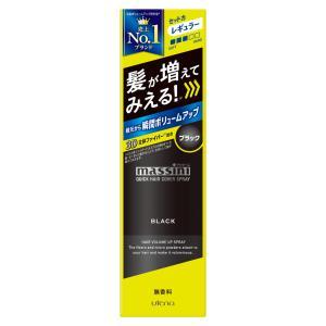 マッシーニ クイックヘアカバースプレー ブラックの関連商品6