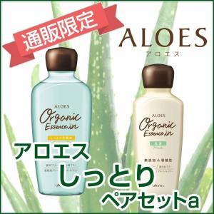 アロエス しっとりペアセットa(化粧水・乳液)|utena