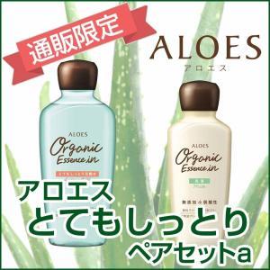 アロエス とてもしっとりペアセットa(化粧水・乳液)|utena