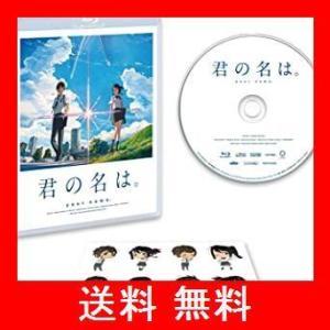 「君の名は。」Blu-rayスタンダード・エディション utidenokozuchi